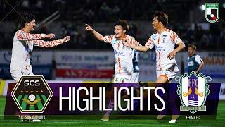 SC相模原vs愛媛FC J2リーグ 第15節