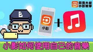 小影音樂 | 小影如何加入自己的音樂 | how to add music to vivavideo|貝克大叔