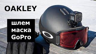 Oakley Mod 1 helmet, Oakley Line Miner mask обзор, совместимость шлема и маски как закрепить камеру?