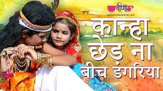 नटखट कृष्ण जन्माष्टमी स्पेशल Song   O Kanha Chhed Na Yun Bich Dagaria   Satish Dehra   Pamela Jain