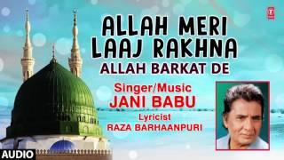 अल्लाह मेरी लाज रखना : JAANI BABU (FULL AUDIO)  || T-Series IslamicMusic