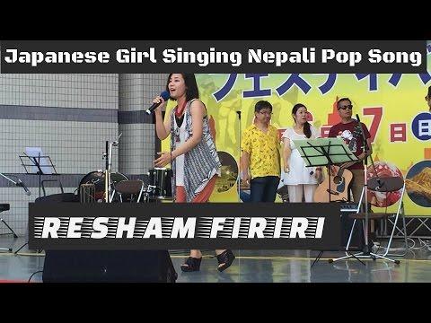 जापानी केटिले नेपाली गायकाले जस्तै नेपालीमा गित गाहिन ||Japanese singing Nepali song resham fririri