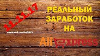 Сколько я зарабатываю на партнерке AliExpress l Заработок в Admitad by FILL FORD