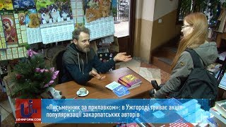 «Письменник за прилавком»: в Ужгороді триває акція популяризації закарпатських авторів