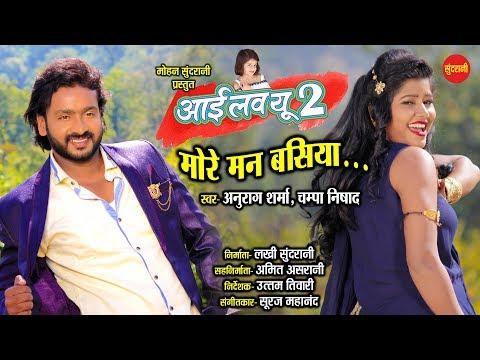 More Man Basiya - I Love You Too    Anurag & Champa - New Upcoming Movie Song - 2019