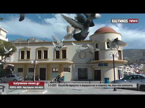 3-3-2021 Κλειστό θα παραμείνει το Δημαρχείο και οι υπηρεσίες του, λόγω νέου κρούσματος