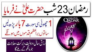 23 shab ramzan ki ibadat || Hazrat Ali R.A nay farmaya 7 bar ye surah parh lain