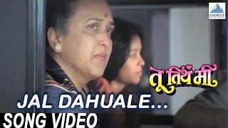 Jal Dahuale - Tu Tithe Mee | Superhit Marathi Songs | Mohan Joshi, Ravindra Sathe