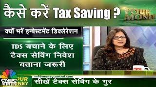 Your Money | कैसे करें Tax Saving? | टैक्स की गलत जानकरी दी तो खैर नहीं | CNBC Awaaz
