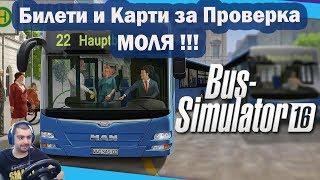 Bus Simulator 16 #1 Билети и Карти за проверка :)