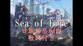 Download Lagu 【日本語&和訳歌詞付き】Sea of Fire【機動戦隊アイアンサーガ】 mp3