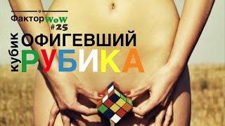 """Фактор WoW №25 """"Кубик Рубика за 3 секунды...скорострельный"""""""