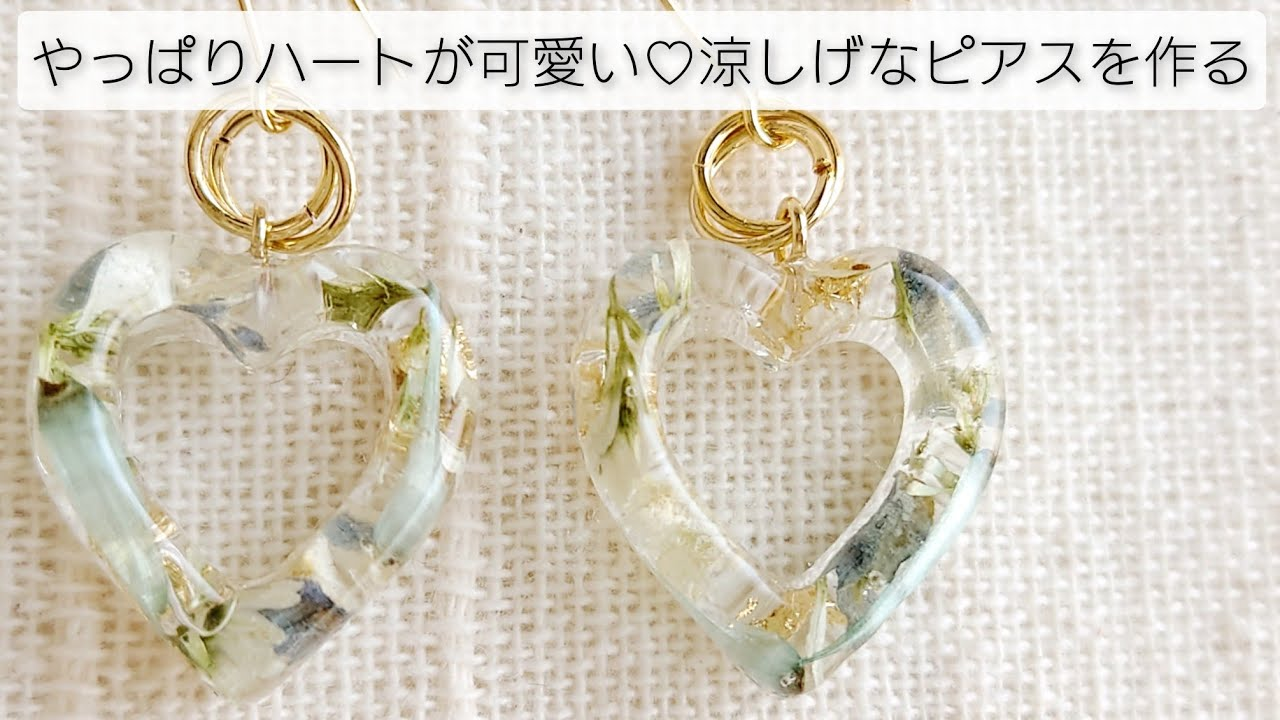 【UVレジン】やっぱりハートが可愛い♡簡単に涼しげなピアスを作る!How to make heart earrings with resin.