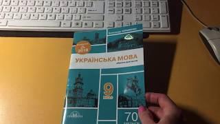 Збірник диктантів ДПА з української мови, 9 клас. 2018 р. Авраменко