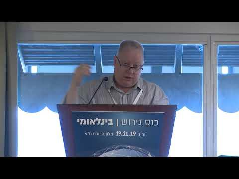 Raanan Berlad's lecture at the International Family Law Conference, Tel Aviv Nov 2019
