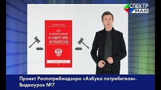 Проект Роспотребнадзора «Азбука потребителя». Видеоурок № 8