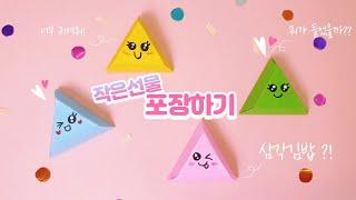 작은선물포장하기 삼각형상자종이접기 Box Origami
