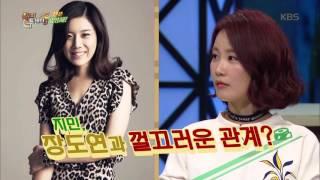해피투게더 - 김지민, 장도연과 어색해진 사연!.20160225