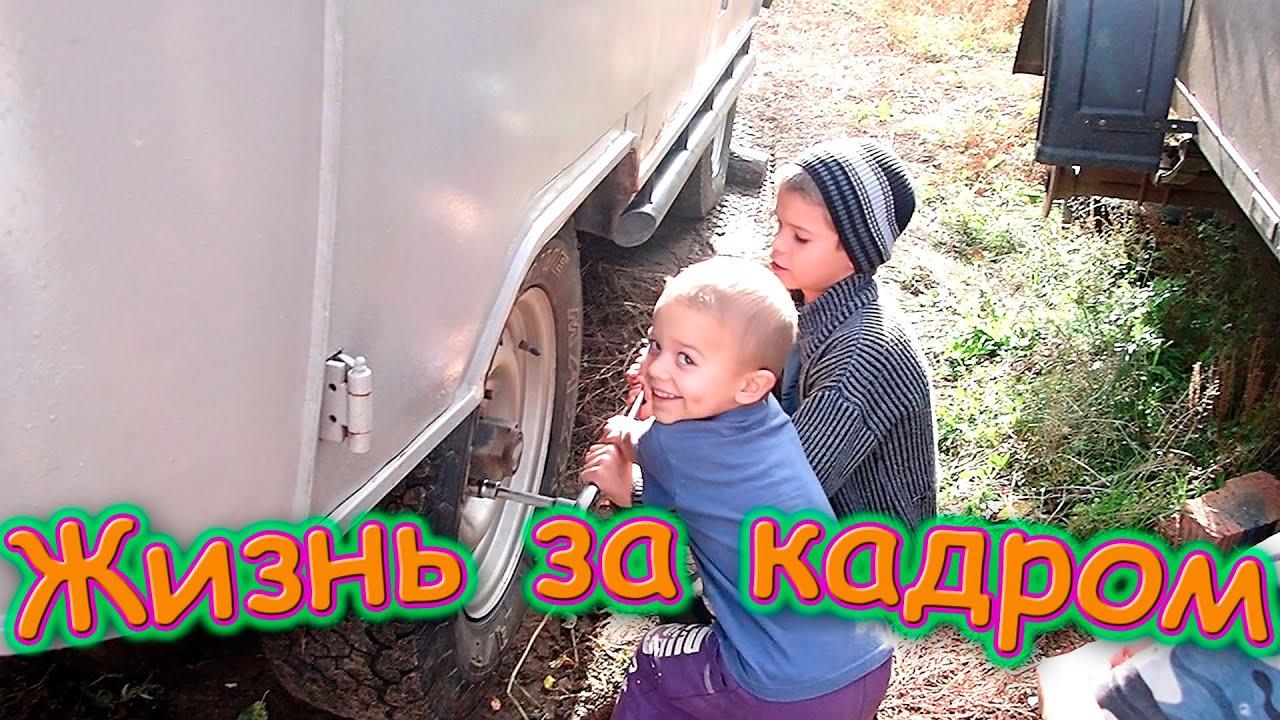Жизнь за кадром. Обычные будни. (часть 305) (09.21г.) VLOG. Семья Бровченко.