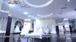 Астана, открытие свадебного салона Айя