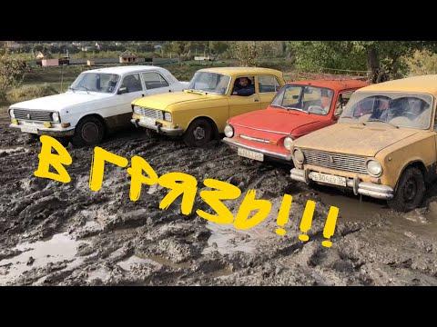 В ГРЯЗЬ!!! Бездорожье на советских авто: АВТОБАТЛ решит КТО лучше!!! - Ржачные видео приколы