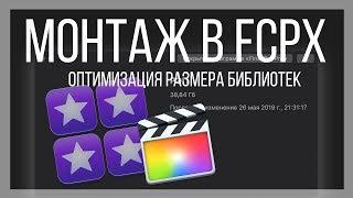 Монтаж видео в FCPX. Оптимизация размера библиотеки и устранение черного экрана в Final Cut Pro X?