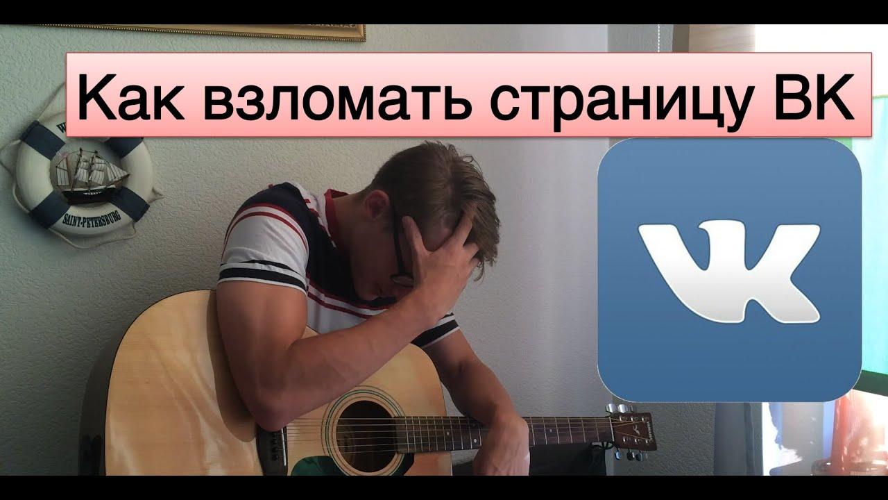 Как взломать ВК - YouTube