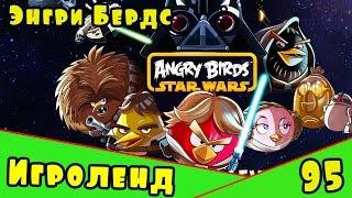 Мультик Игра для детей Энгри Бердс. Прохождение игры Angry Birds [95] серия