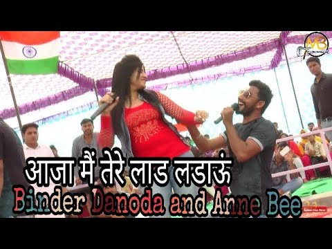 Latest Dance 2017 || Laad Piya Ke || By Binder Danoda Anne Bee Nippu Nepewala.