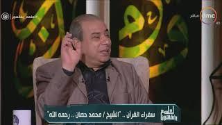 لعلهم يفقهون - تعرف على قصة القارئ المعجزة محمد عبد العزيز حصّان .. رحمه الله