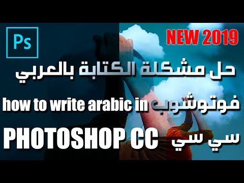 How To Type Arabic Text In Photoshop CC 2019 Tutorial