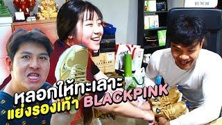 แกล้งหลอกบี้เดอะสกากับทับทิม!!! แย่งรองเท้า Black Pink กัน - Epic Toys
