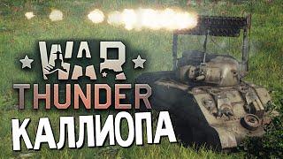 War Thunder - Каллиопа - Гроза Танков! #40