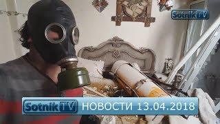 НОВОСТИ. ИНФОРМАЦИОННЫЙ ВЫПУСК 13.04.2018