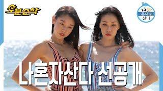 나혼자산다 선공개 : 집순이 화사 x 한혜진, 김원경의 하와이 셀프화보