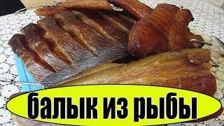 БАЛЫК из рыбы.Как приготовить балык из рыбы.