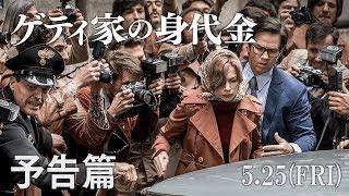 『ゲティ家の身代金』予告編