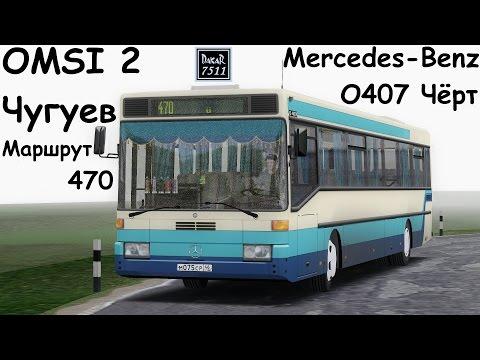 OMSI 2   Mercedes-Benz O407   Чугуев   Маршрут 470