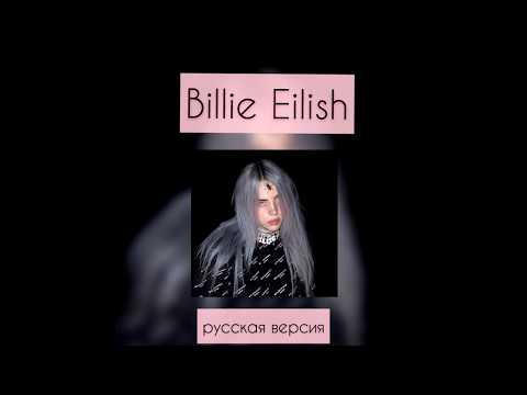 Billie Eilish Lovely - на русском