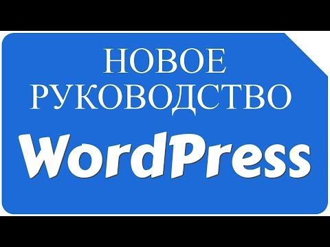 Интернет магазин на wordpress пошаговая инструкция по применению