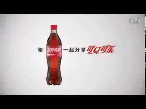 Coca Cola China 2013 Campaign - Concert 1