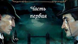 Шерлок Холмс против Арсена Люпена. Часть 1. Прохождение с комментариями.