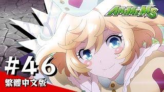 可以在動畫怪物彈珠的官方YouTube上觀看全集! 第46集「白衣天使、降臨...