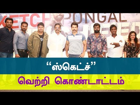"""SKETCH"" Movie Success Meet   Chiyaan Vikram   S S Thaman   VIjay Chandrasekar    kalakkal cinema   "