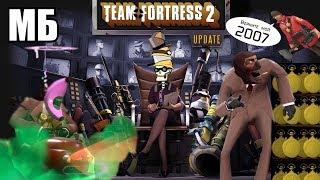 Team Fortress 2: Умирающая Игра или Нестареющая Классика | Во что превратился лучший командный шутер