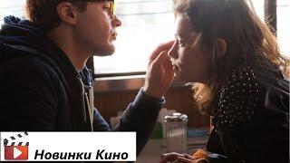 Я – начало (русский трейлер) [Новинки Кино 2015]