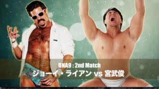2015/9/22 DNA9 Joey Ryan vs Suguru Miyatake
