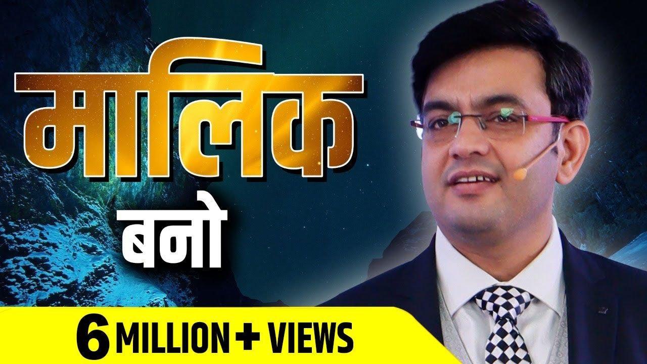 मालिक बनो | Take Ownership | Success Tips Through Sonu Sharma for association cont : 7678481813