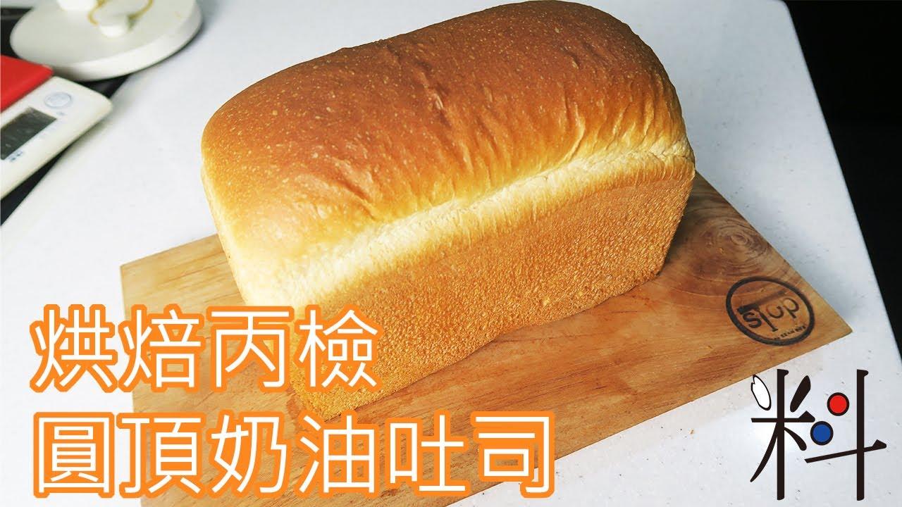 烘焙丙級 圓頂奶油吐司麵包 教你在家自己算百分比表 就可以少份量練習吐司考題 - YouTube