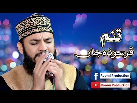 Mahmood Ul Hassan Ashrafi - Tanam Farsooda - Farsi Naat 2019